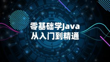 零基础学Java从入门到精通