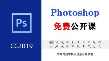 PHOTOSHOP CC2019免费公开课