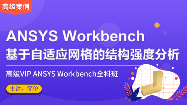 Workbench下基于自适应网格的结构强度分析
