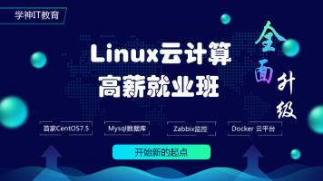 学神Linux高薪运维云计算全程班(含答疑)