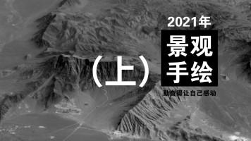 (上)2021风景园林手绘表现线稿部分(快速表现、设计手绘)