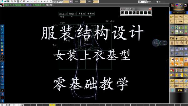 上海玲湘服装结构设计女装上衣零基础起步教学