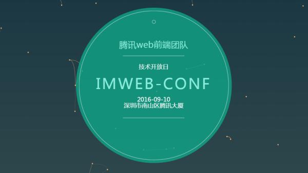 IMWeb Conf 2016 (现场票+腾大餐厅体验)