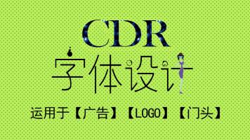 CDR 字体设计:英文设计/LOGO设计/汉字各式笔画设计/运用到广告