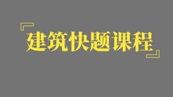 建筑快题春季班-小林哥主讲(金筑四方手绘)