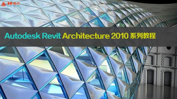 Autodesk Revit Architecture2010系列教程【3D四六级认证课程】