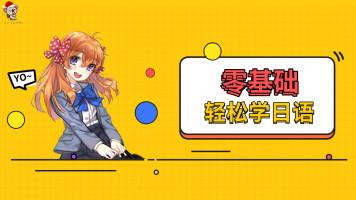 日语五十音入门 零基础快速轻松学习日语