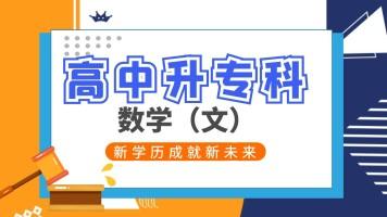 安徽成考高起专数学(文)精讲班/学历提升/专升本/成人高考
