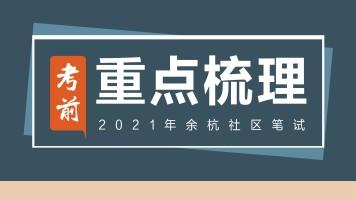 2021年余杭社区笔试考前重点梳理