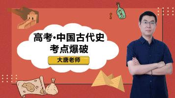 高考•中国古代史考点爆破