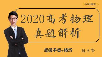2020全国卷高考物理真题详解
