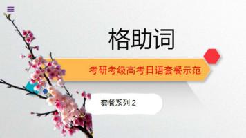 【陈博士日语】格助词•五十音标日N2N1高考考研203日语套餐示范