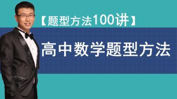 高中数学常见题型及解题方法【115节】—高中数学专题强化基础篇