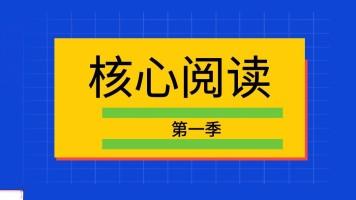 中考英语核心阅读理解(第1季)