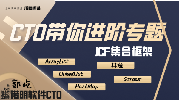 CTO带你JAVA进阶——JCF(JAVA collection  framework)集合框架