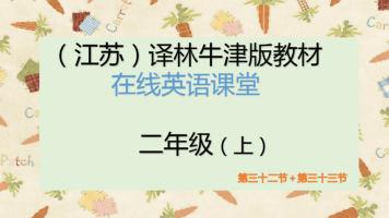 牛津译林版 二年级  第三十二 三十三节课