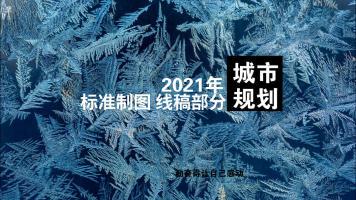 2022城规考研快题手绘表现(快速、快题表现)
