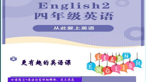 English 2 -四年级英语