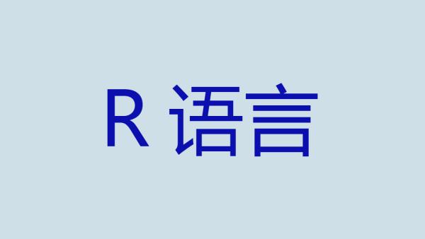 R语言数据分析