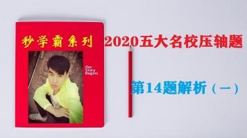 2020五大名校压轴题第14题解析(一)