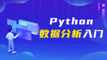 Python数据分析小白入门【六星教育】