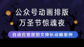 SVG自适应宽度伸长动画案例【万圣节惊魂】