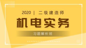 2020二建二级建造师《机电实务》习题解析【红蟋蟀教育】