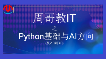 周哥教IT.Python基础与AI方向