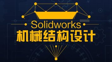 Solidworks机械结构设计