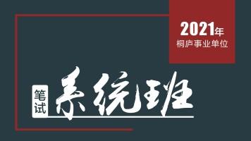 2021年桐庐事业单位笔试系统班