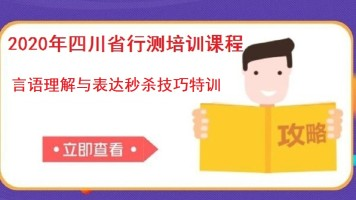 2020年四川省行测之言语理解与表达秒杀技巧特训