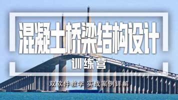 轩锐混凝土桥梁结构设计训练营