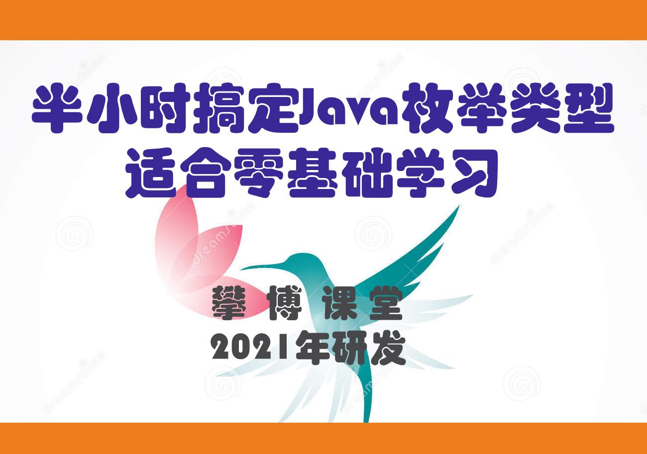 半小时搞定Java枚举类型-适合零基础自学Java