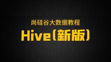 尚硅谷大数据技术之Hive(2021抢先版)