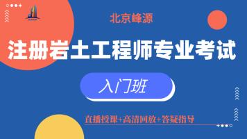 【北京峰源】注册岩土专业考试【入门班】