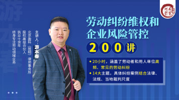 游本春:劳动纠纷维权和企业风险管控200讲