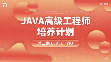 Java高级工程师培养计划 第三期 level two   【渡一教育】