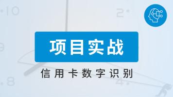 信用卡数字识别-人工智能-唐宇迪AI视频学习课程【咕泡AI学院】