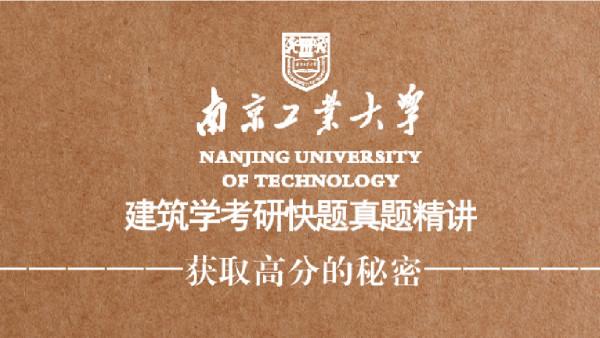 南京工业大学建筑学快题真题详解
