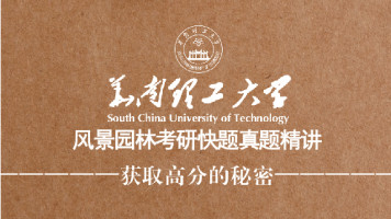 华南理工大学景观快题精讲