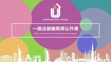 一级注册建筑师公开课