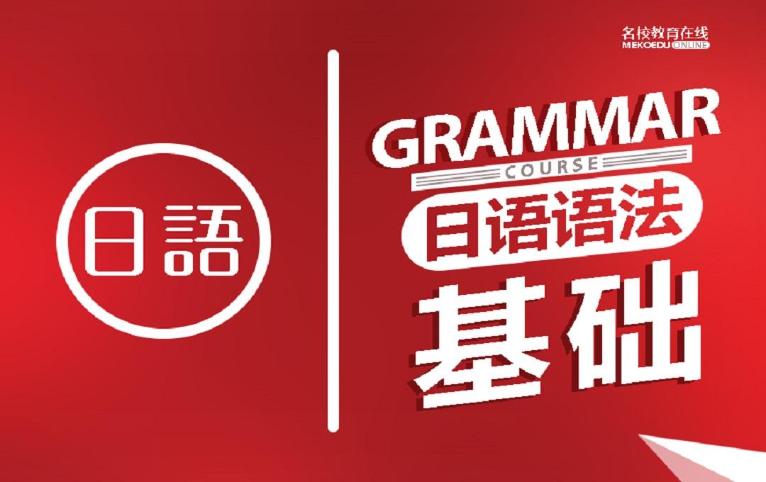 「日语语法课程」日语语法基础课程 从零开始奋斗,直击日本留学