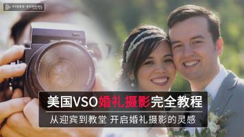 美国VSO 专业婚礼摄影师完全教程