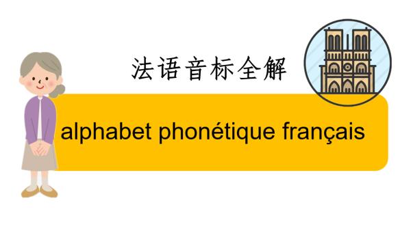 法语音标全解