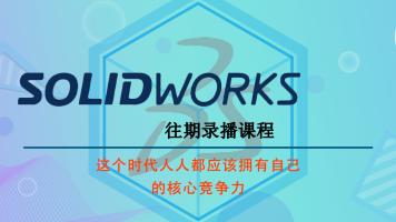 SolidWorks非标机械结构设计-体验课(录播)