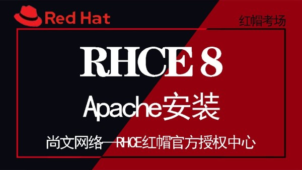 尚文网络-红帽RHCE8Linux Apache安装