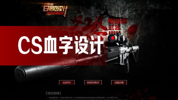 游戏海报流血字体设计