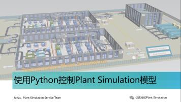 使用Python控制Plant Simulation模型