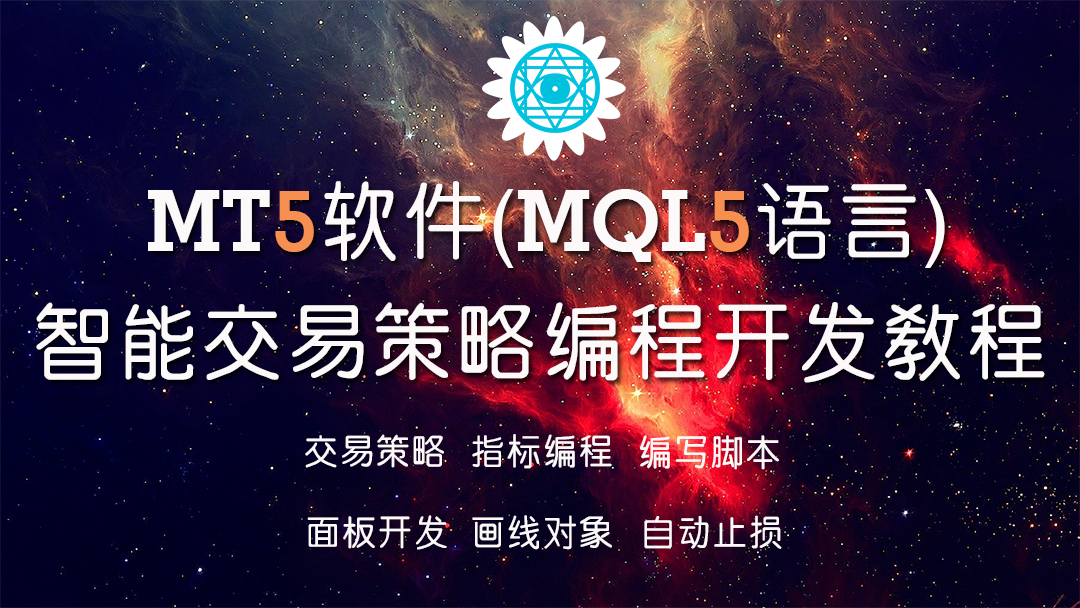 MT5软件(MQL5语言)初级编程培训课程