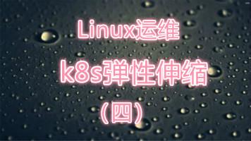 Linux运维之k8s弹性伸缩